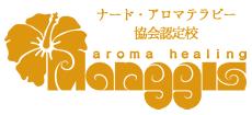 ナードアロマテラピ協会認定校 Manggis(マンギス)