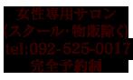 電話:092-716-2445