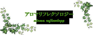 アロマリフレクソロジー